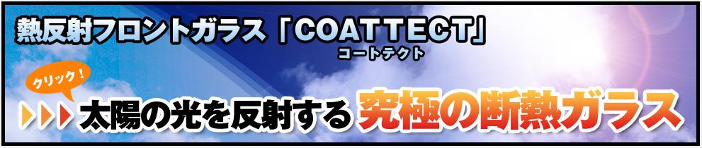 断熱ガラス「COATTECT(コートテクト)」