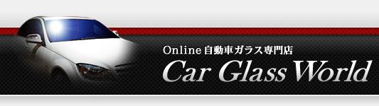 自動車ガラス専門店 Car Glass World